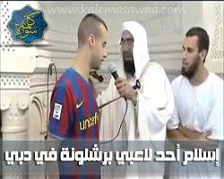 لاعب برشلونة يشهر إسلامه في دبي