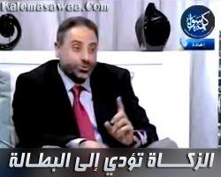 الزكاة تؤدى إلى البطالة - فاضل سليمان