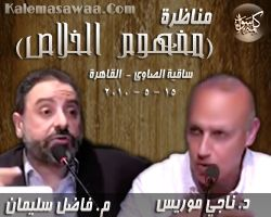 مناظرة  : فاضل سليمان و ناجي موريس حول مفهوم الخلاص