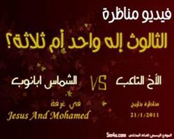 مناظرة بين الأخ محمد شاهين (التاعب ) و الشماس أبانوب حول الثالوث