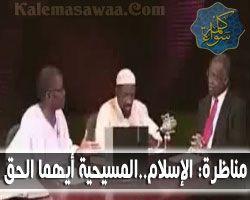 مناظرة الإسلام .. المسيحية أيهما الحق ؟ بين شيخ و قس على قناة جاميكا