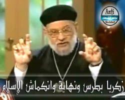زكريا بطرس ونهاية وانكماش الإسلام - مكافح الشبهات