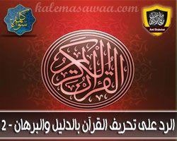الرد على فيديو تحريف القرآن و نقصانه بالدليل والبرهان - جزء 2