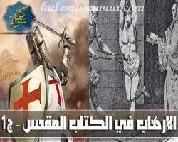 الإرهاب في الكتاب المقدس - ج1 - منقذ السقار