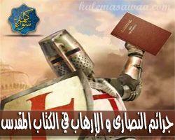 أبو عمر الباحث يفضح جرائم النصارى في الكتاب المقدس