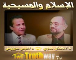 مناظرة بين الدكتور جمال بدوي و القس أنيس شروش حول النبي صلى الله عليه و سلم