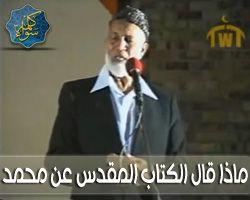 النبي محمد في الكتاب المقدس - أحمد ديدات