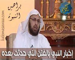 براهين النبوة : إخبار النبي بأنباء الفتن بعده