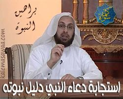 براهين النبوة : استجابة دعاء النبي دليل نبوته