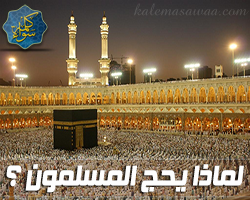 لماذا يحج المسلمون ؟
