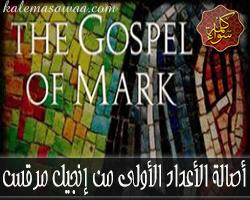 الأعداد الأولى من إنجيل مرقس تؤكد تحريف الكتاب المقدس