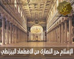 الإسلام حرر النصارى من اضطهاد البيزنطيين